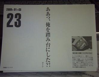 P1230391_R.jpg